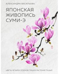 Японская живопись суми-э. Цветы четырех сезонов. Пишем растения тушью