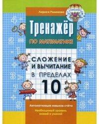 Сложение и вычитание в пределах 10. Тренажер по математике