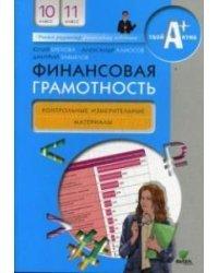 Финансовая грамотность. Контрольно-измерительные материалы. 10-11 классы