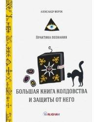Большая книга колдовства и защиты от него