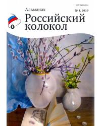 Российский колокол. Альманах. Выпуск № 1, 2019