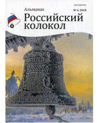 Российский колокол. Альманах. Выпуск № 4, 2018
