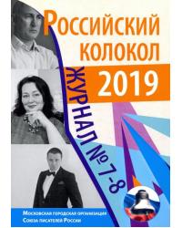 Российский колокол. Журнал. Выпуск № 7-8, 2019