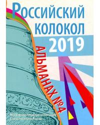 Российский колокол. Альманах. Выпуск № 4, 2019