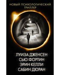 Новый психологический триллер (комплект из 4 книг) (количество томов: 4)
