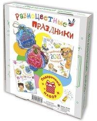 """Подарочный набор """"Разноцветные праздники"""": календарь, ежедневник, 12 ёлочных игрушек с весёлыми стихами"""