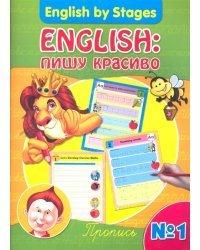 English: пишу красиво. Пропись № 1
