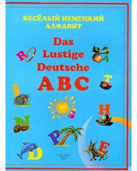 Das Lustige Deutsche ABC