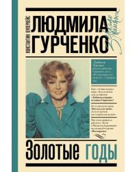 Людмила Гурченко. Золотые годы