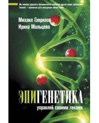 Эпигенетика: управляй своими генами