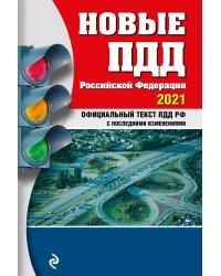 Новые ПДД Российской Федерации 2021