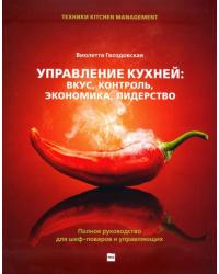 Управление кухней: вкус, контроль, экономика, лидерство. Полное руководство для шеф-поваров и управляющих