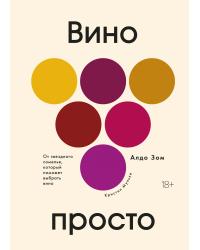 Вино просто. От звёздного сомелье, который поможет выбрать вино