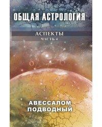 Общая астрология. Аспекты. Часть 4