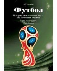 Футбол. История чемпионатов мира на почтовых марках. Самый лучший (2018 год)