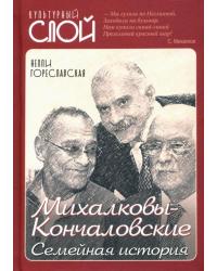 Михалковы-Кончаловские. Семейная история