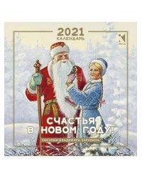 Счастья в Новом году! Календарь на 2021 год