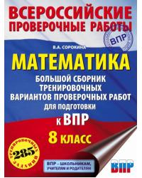 Математика. Большой сборник тренировочных вариантов проверочных работ для подготовки к ВПР. 8 класс