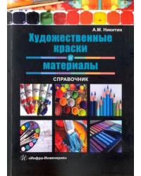Художественные краски и материалы. Справочник
