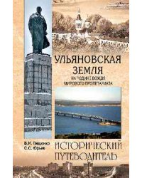 Ульяновская земля. На родине вождя мирового пролетариата