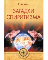Загадки спиритизма