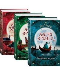 Волшебная гондола (комплект из 3 книг) (количество томов: 3)