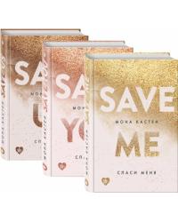 Спаси меня (комплект из 3 книг) (количество томов: 3)