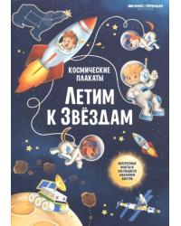 Космические плакаты. Летим к звездам