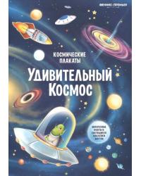 Космические плакаты. Удивительный космос