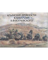 Крымские древности в акварелях К.Ф. Богаевского: к 150-летию со дня рождения художника