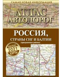 Атлас автодорог. Россия, страны СНГ и Балтии (приграничные районы) 2021
