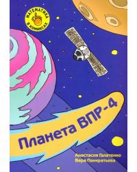 Планета ВПР-4. Готовимся к Всероссийской проверочной работе по математике за 4 класс