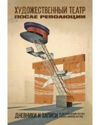 Художественный театр. После революции. Дневники и записи. Ф.Н. Михальский. 1920–1924. А.В. Гаврилов. 1927–1932