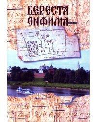 Береста Онфима: историко-литературный сборник