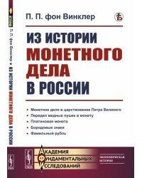 Из истории монетного дела в России