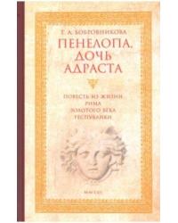 Пенелопа, дочь Адраста. Повесть из жизни Рима Золотого века Республики
