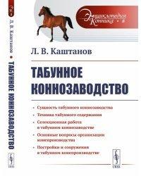 Табунное коннозаводство. Выпуск №8