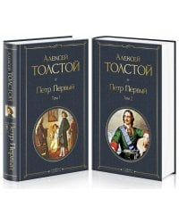 Петр Первый (комплект из 2 книг) (количество томов: 2)
