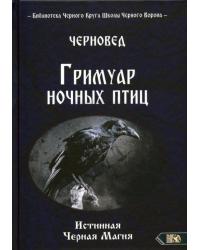Гримуар ночных птиц. Истинная Черная магия