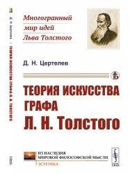 Теория искусства графа Л.Н. Толстого