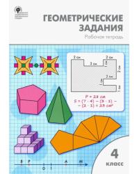 Геометрические задания. 4 класс. Рабочая тетрадь