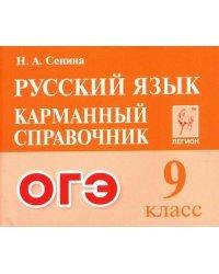 Русский язык. Карманный справочник для подготовки к ОГЭ