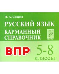 Русский язык. Карманный справочник для подготовки к ВПР
