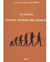 Очерки теории эволюции