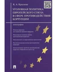 Уголовная политика Европейского союза в сфере противодействия коррупции. Монография