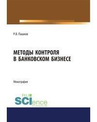 Методы контроля в банковском бизнесе. Монография