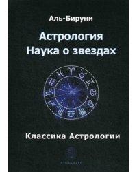 Астрология. Наука о звездах. Классика астрологии