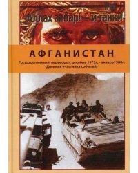 Афганистан. Государственный переворот, декабрь 1979 г. - январь1980 г. Дневник участника событий