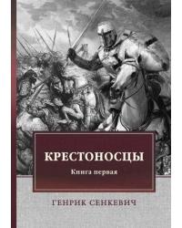 Крестоносцы. Книга 1