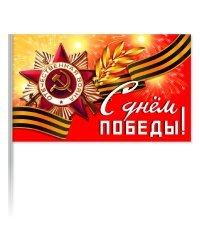 """Флаг """"9 Мая. С Днём Победы!"""", 20х12 см"""